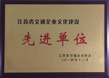 江苏省交通企业文化建设先进单位