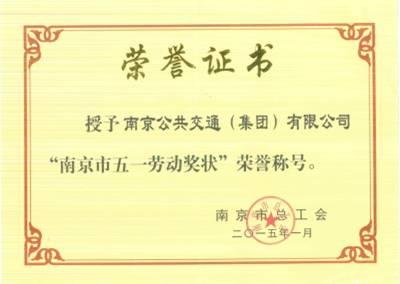 南京市五一劳动奖状