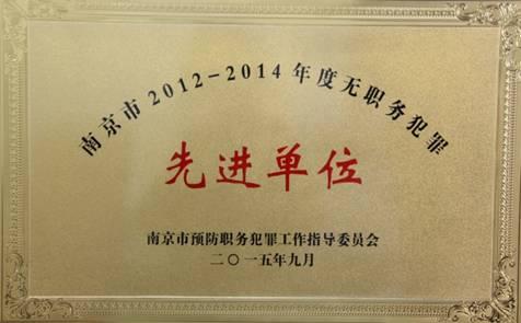 南京市2012——2014年度无职务犯罪先进单位