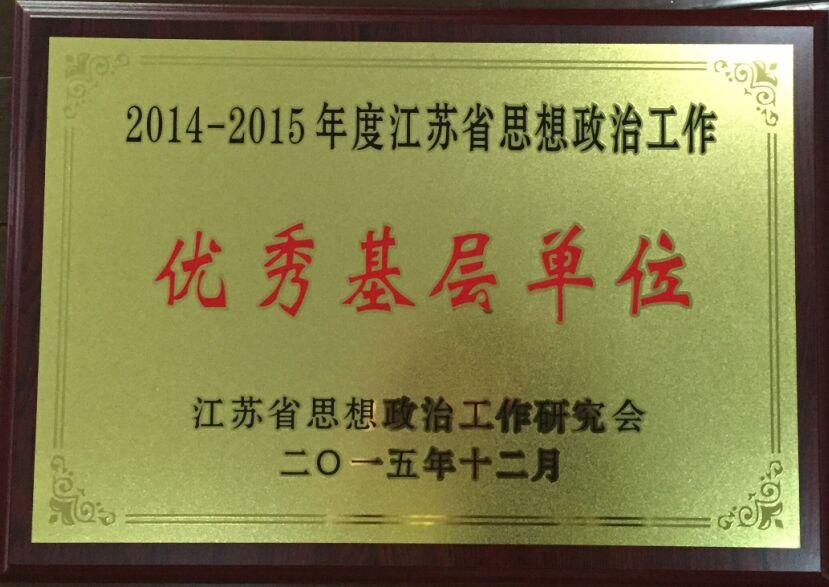 2014——2015年度江苏省思想政治工作优秀基层单位