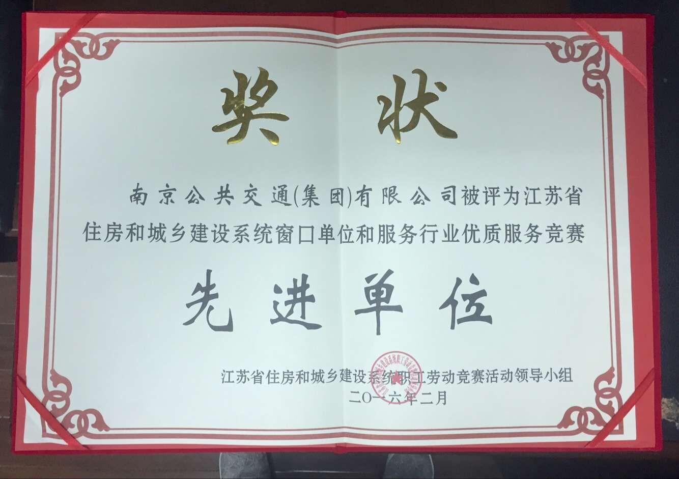 江苏省住房和城乡建设系统窗口单位和服务行业优质服务竞赛先进单位
