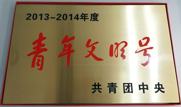 2013——2014年度全国青年文明号