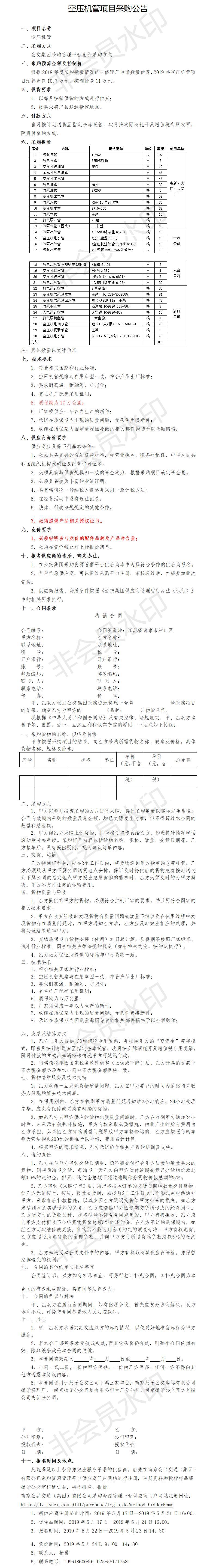 空压机管平台竞价项目采购公告.png