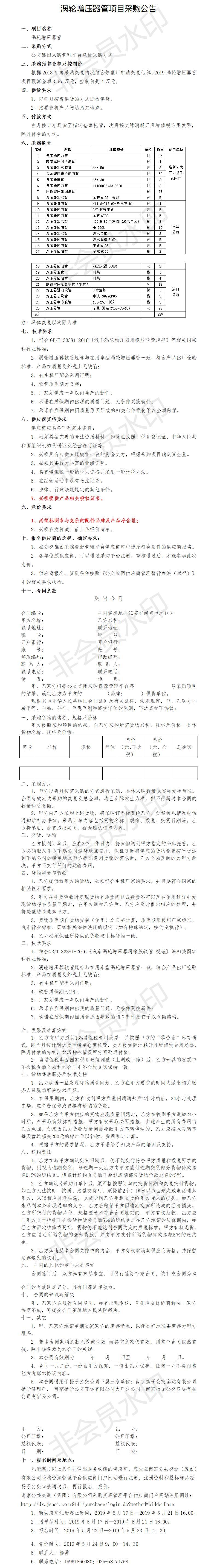 涡轮增压器管平台竞价项目采购公告.png